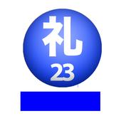 土屋礼央のオールナイトニッポンモバイル第23回 icon