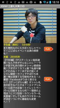 土屋礼央のオールナイトニッポンモバイル第23回 poster