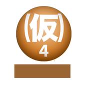 アップアップガールズ(仮)のオールナイトニッポンモバイル04 icon