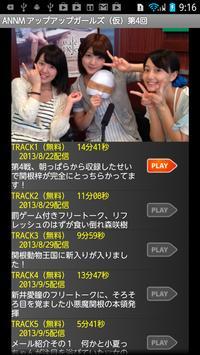 アップアップガールズ(仮)のオールナイトニッポンモバイル04 poster