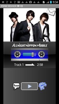 WEAVERのオールナイトニッポンモバイル screenshot 1