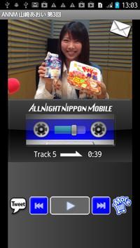 山崎あおいのオールナイトニッポンモバイル 第3回 apk screenshot