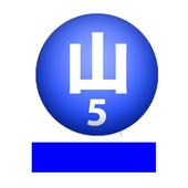 山崎あおいのオールナイトニッポンモバイル 第5回 icon