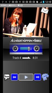 山崎あおいのオールナイトニッポンモバイル 第5回 apk screenshot