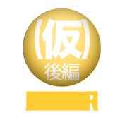 アップアップガールズ(仮)のオールナイトニッポンR 後編 icon