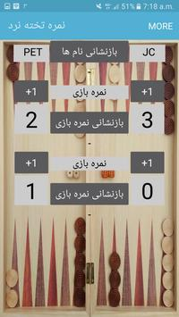 Backgammon score (Persian) screenshot 2