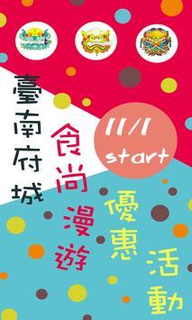 府城食尚漫遊 poster