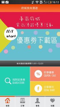 府城食尚漫遊 apk screenshot