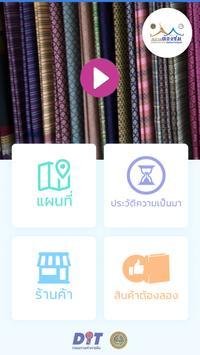 ตลาดหัตถกรรมผ้าทอแม่สารบ้านตอง screenshot 1