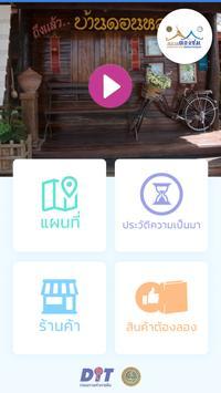 ตลาดหัตถกรรมผ้าฝ้ายทอมือบ้านดอนหลวง apk screenshot