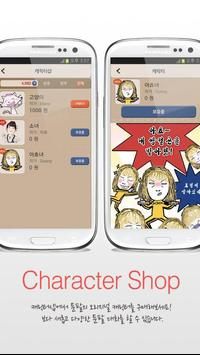 툰팔 apk screenshot
