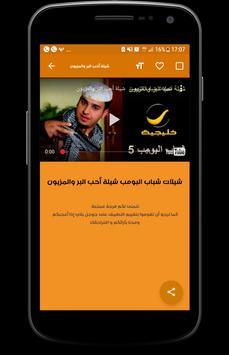 فزعات و شيلات شباب البومب poster