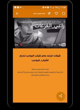 فزعات و شيلات شباب البومب apk screenshot
