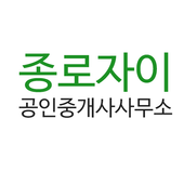 종로자이공인중개사사무소 icon