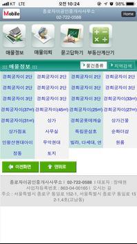 종로자이공인중개사사무소 apk screenshot