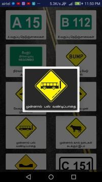 Traffic Signals screenshot 5