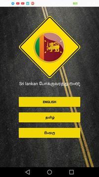 Traffic Signals poster