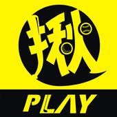 【揪PLAY運動-JoPlay】 icon