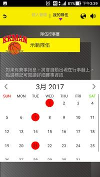 【揪PLAY運動-JoPlay】 screenshot 3