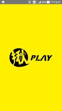 【揪PLAY運動-JoPlay】 poster