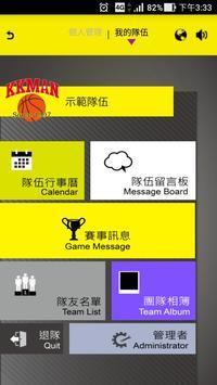 【揪PLAY運動-JoPlay】 screenshot 1