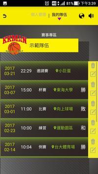 【揪PLAY運動-JoPlay】 screenshot 2