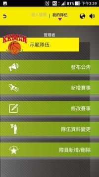 【揪PLAY運動-JoPlay】 screenshot 4