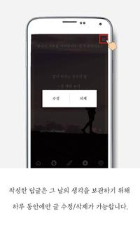 혜윰 screenshot 4