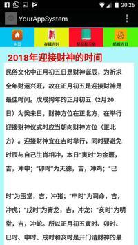 CNY 2018 screenshot 3