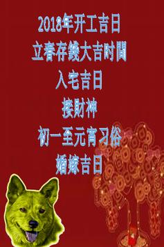 CNY 2018 poster
