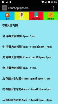 CNY 2018 screenshot 1