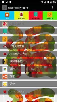 CNY 2018 screenshot 2