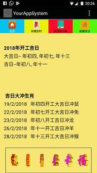 CNY 2018 screenshot 4
