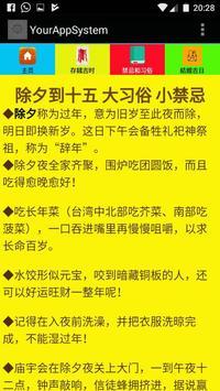 CNY 2018 screenshot 5