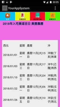 CNY 2018 screenshot 6