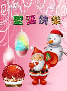 聖誕節賀卡 poster