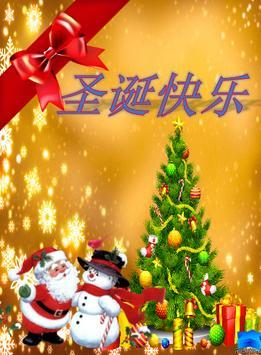 聖誕節賀卡 screenshot 2