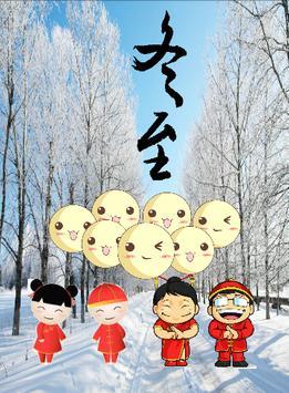 冬至节贺卡 poster