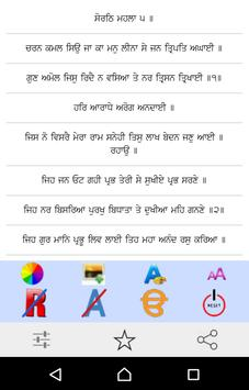 Shabad Khoj (Search Gurbani) screenshot 5