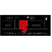 جريدة أصوات icon