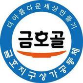 정_AR금호지구상가공동체2 icon