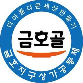 정_AR금호지구상가공동체2 poster