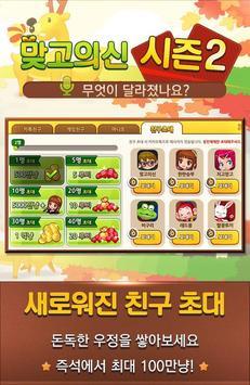 맞고의 신 for kakao : 카카오 공식 무료 고스톱 apk screenshot
