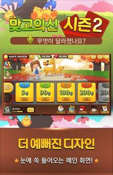 맞고의 신 for kakao apk screenshot