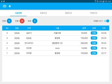 뷰티매니저(매장) apk screenshot