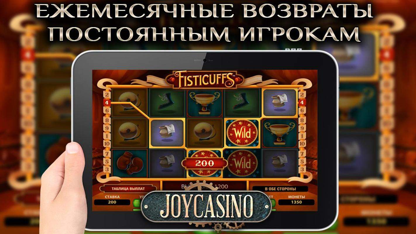 Download — Возврат в казино Джой (Joycasino) и наконец занос