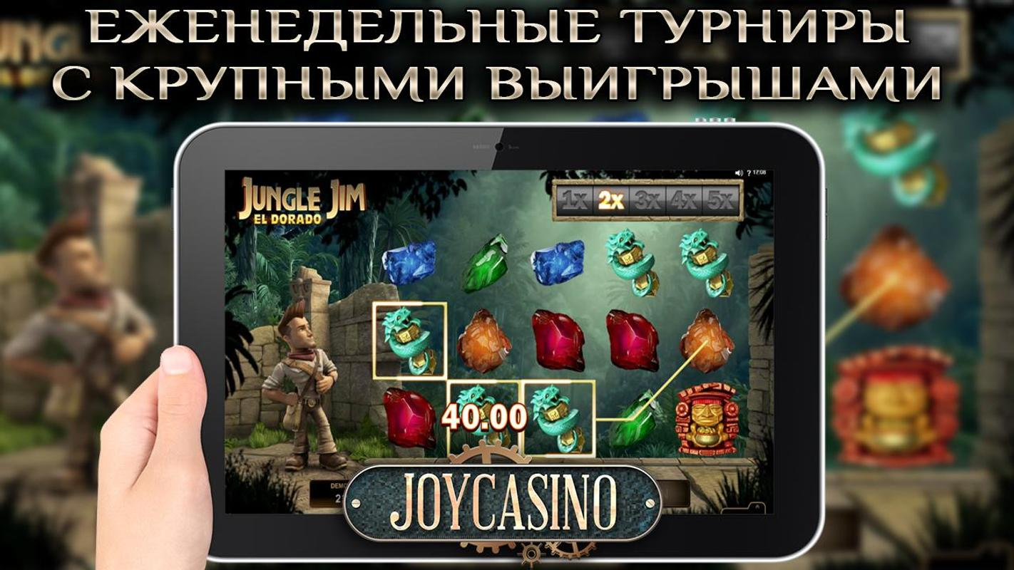 Интернет казино с. Joycasino для андроид. Реальные отзывы игроков в казино 2019.07.04 01:09