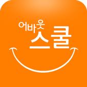 어바웃스쿨 앱, 학생 학부모 소통공간 icon