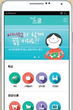 어바웃스쿨 앱, 학생 학부모 소통공간 poster