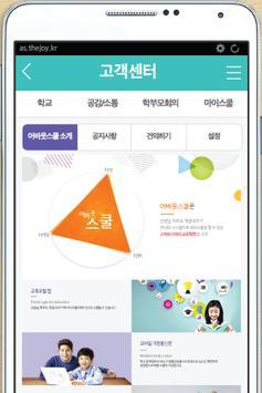 어바웃스쿨 앱, 학생 학부모 소통공간 screenshot 1